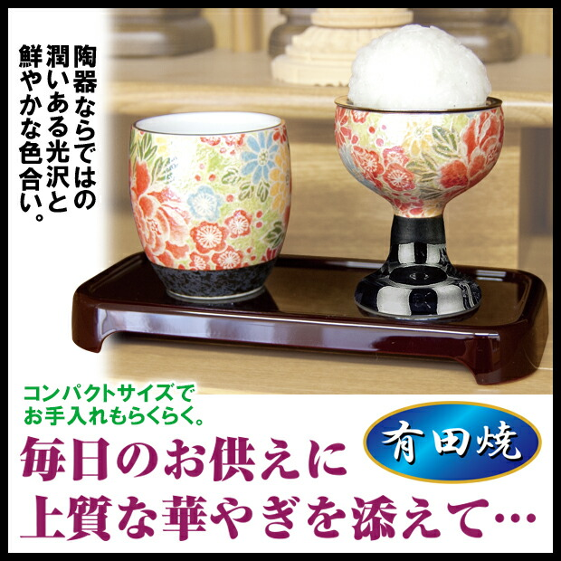 お盆 湯呑 ご飯 有田焼 磁器 日本製 仏前 法事 仏具 仏飯器 命日