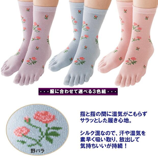 レディース 靴下 ソックス 5 本 指 五本指 絹混 花柄 ローズ柄