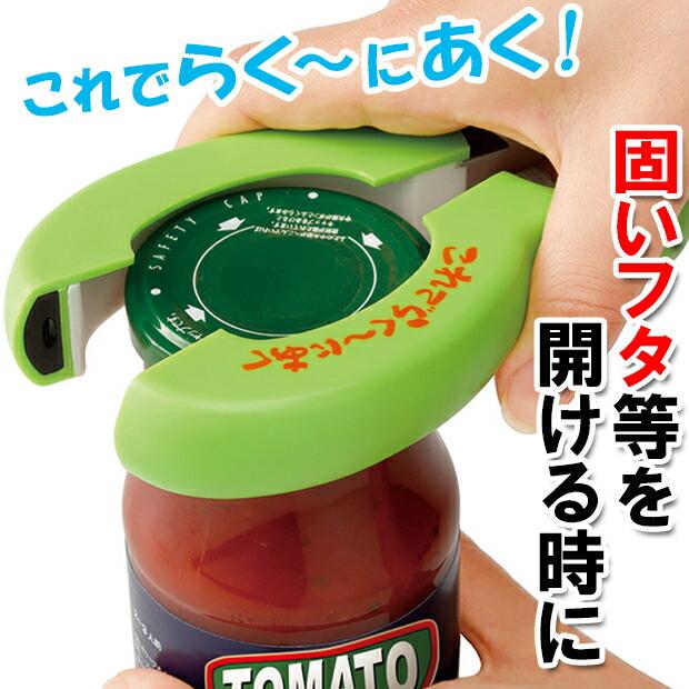 オープナー 缶詰開け プルトップ 栓抜き 固いキャップ フタ 瓶 便利グッズ アイディアグッズ 長い爪