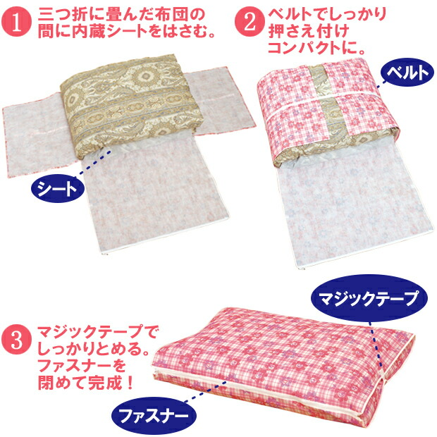 羽毛布団専用 布団収納ケース ふとん収納袋 シングル 布団圧縮袋 日本製