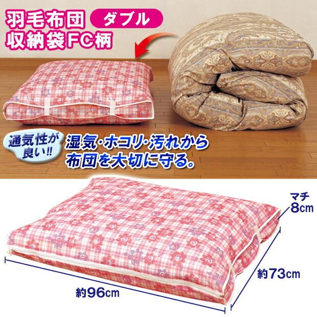 羽毛布団専用 布団収納ケース ふとん収納袋 ダブル 布団圧縮袋 日本製