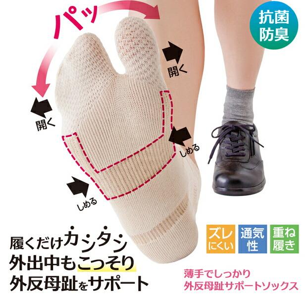 靴下 足袋ソックス レディース 外反母趾 矯正 サポーター 薄手