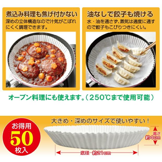 フライパンシート クッキングシート 焼魚 オーブン料理 煮込み料理 焦げ付かない