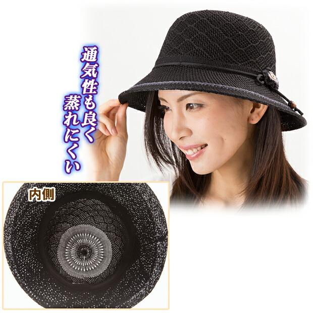 帽子 黒 日射し 日差し 日除け モチーフ付クロッシェ UVハット ツバ付 レディース 婦人用 ミセス