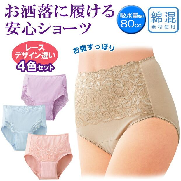 失禁パンツ 失禁ショーツ 婦人用 尿漏れ 尿モレ 女性用 お洒落