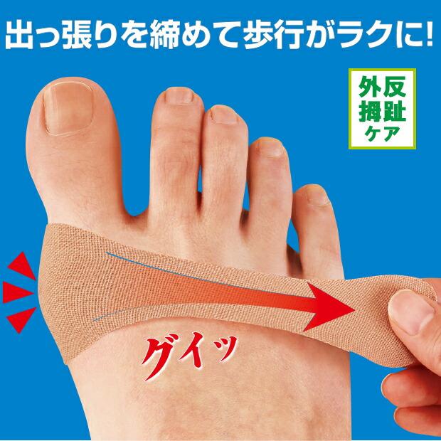 外反母趾 フットケア アーチ形成 テーピングシール  補整 矯正 サポート 日本製