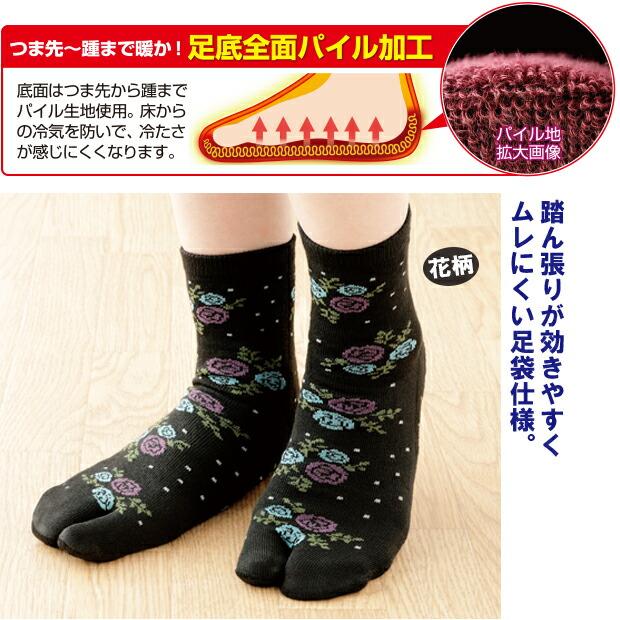足袋 靴下 ソックス レディース 冷え性 底冷え防止 あったか