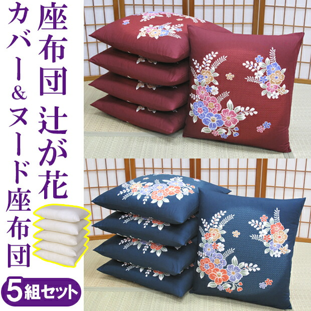 座布団カバー 55×59cm 綿100% 日本製 銘仙判 辻が花  座敷