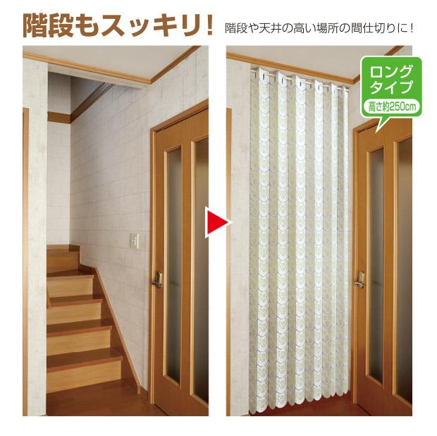間仕切りカーテン 目隠しカーテン スクリーンカーテン アコーディオンカーテン のれん 突っ張り つっぱり 日本製