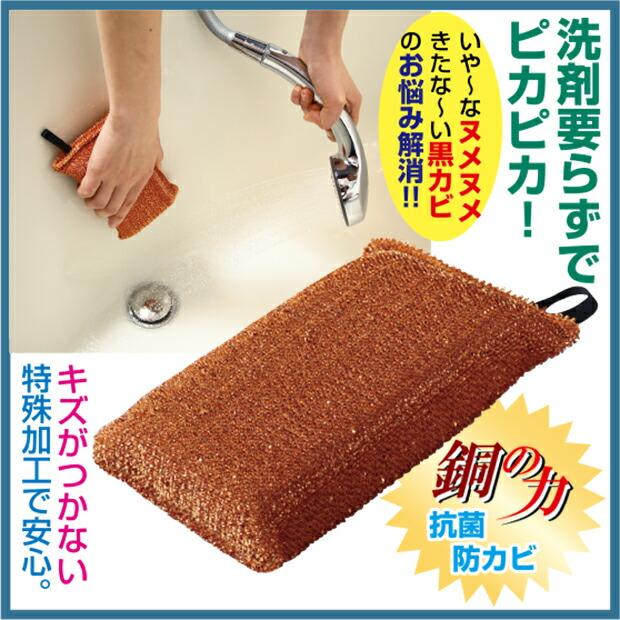 風呂掃除 便利グッズ カビ 黒カビ お風呂用スポンジ たわし 浴槽
