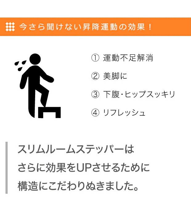 踏み台昇降 運動 エクササイズ ステッパー 足腰 下半身 姿勢 東海テレビ いちばん本舗 テレビ