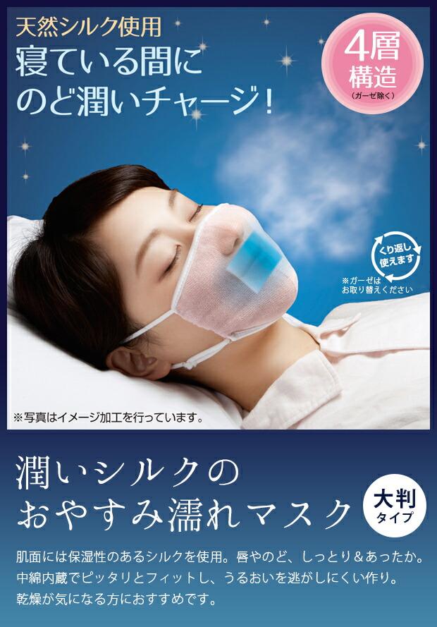 保湿マスク フェイスマスク おやすみマスク 保湿 美容 乾燥  のど
