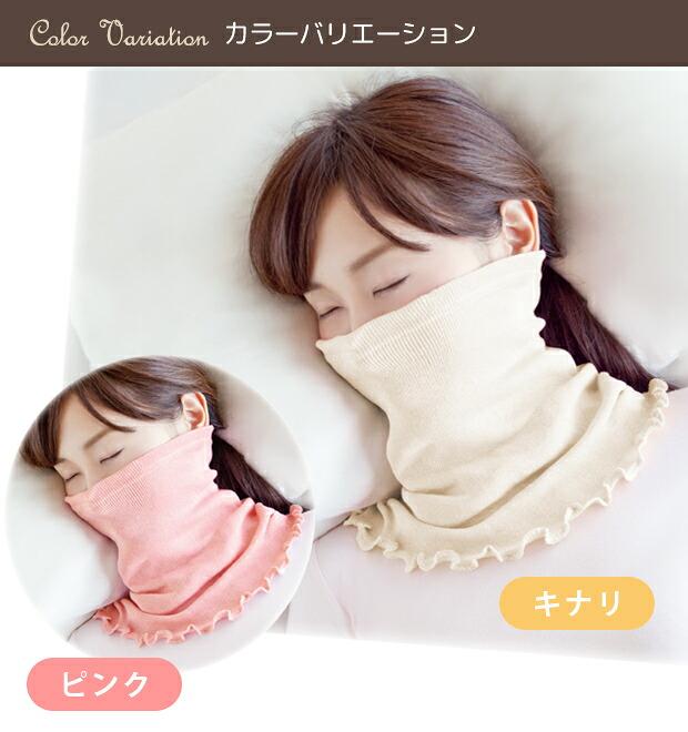 フェイスカバー フェイスマスク ネックカバー おやすみマスク 保湿 美容 乾燥 潤い