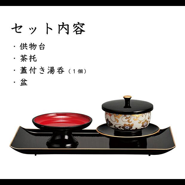 仏具 湯呑 湯のみ 茶碗 供物台 盆 黒 仏具セット 湯呑セット
