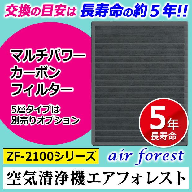 空気清浄機 花粉 PM2.5 タバコ ウイルス ナノ銀 有機HEPAフィルター ZF-2000C airforest ゼンケン エアフォレスト