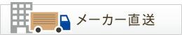 メーカー直送