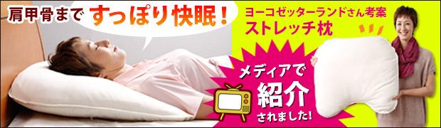ストレッチ枕セット