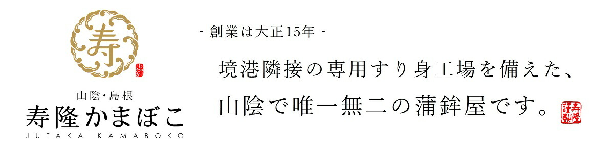 山陰・島根 寿隆かまぼこは創業 大正15年の老舗蒲鉾屋です。