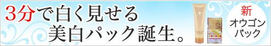���ä��Σ�ʬ������������ѥå����ӡ��Х祢�����ѥ���������MK�ѥå���