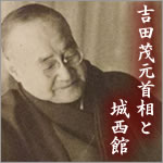 吉田茂元首相と城西館