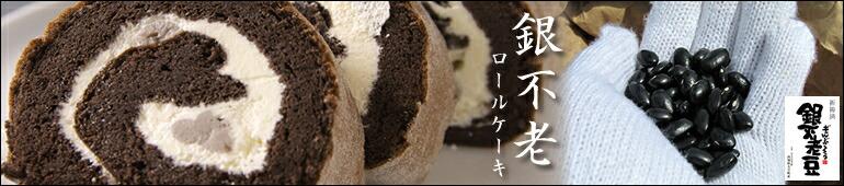 楽天ランキング一位:銀不老ロールケーキ
