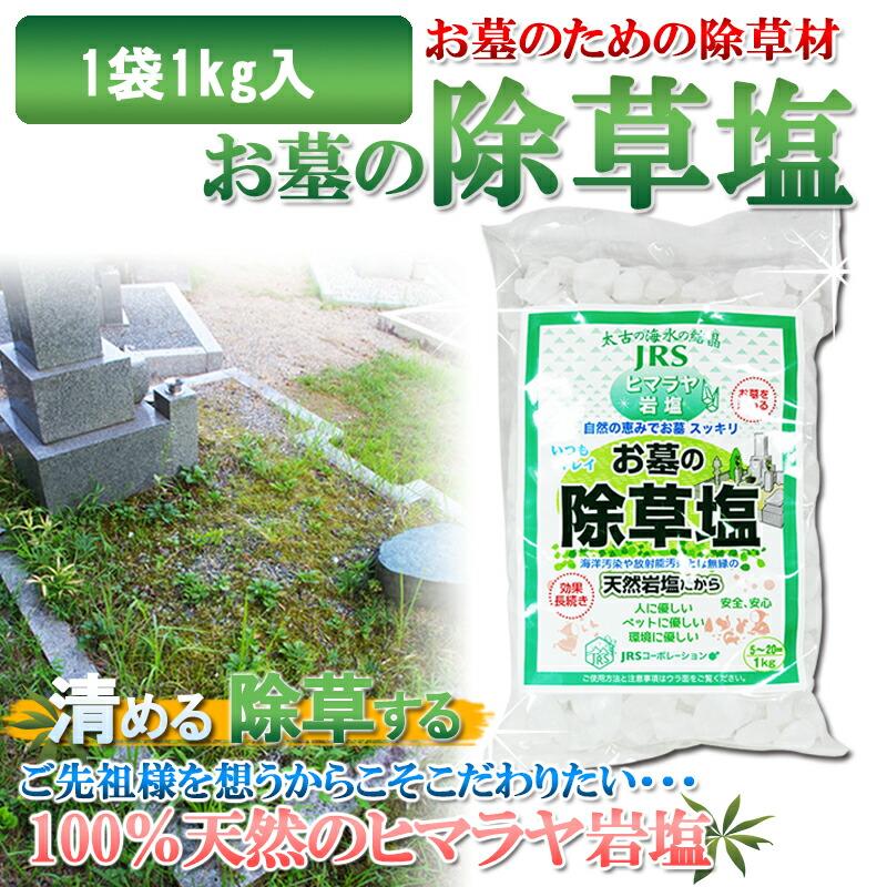 お墓の除草塩1kg