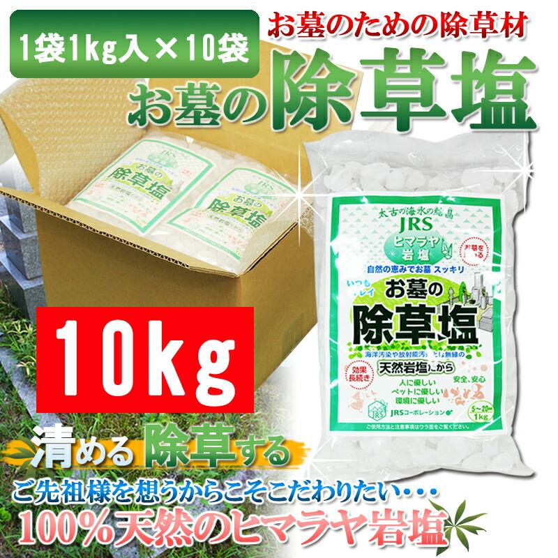 お墓の除草塩10kg
