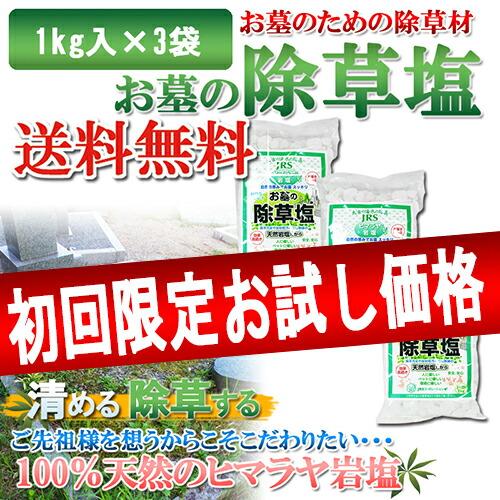 【当店初めてご利用限定】【除草剤 塩】お墓の除草塩1kg×3袋セット