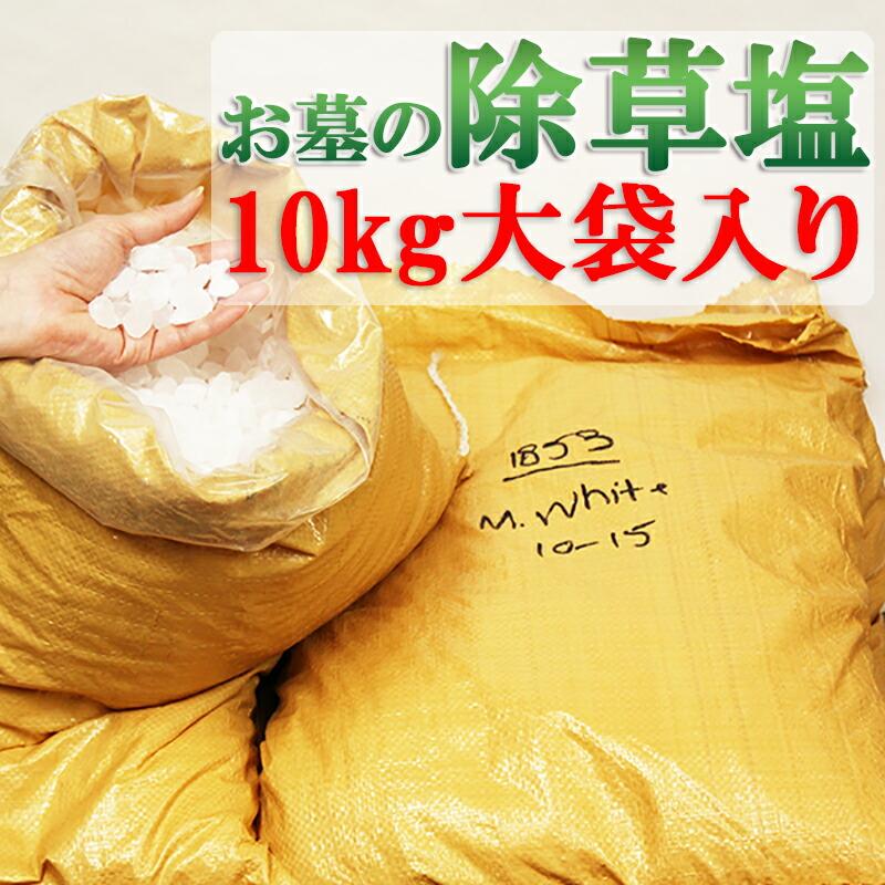 お墓の除草塩10kg大袋Sサイズ