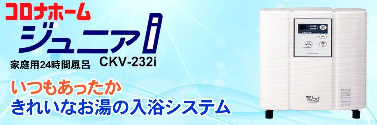 コロナホームジュニアi(CKV-232i)