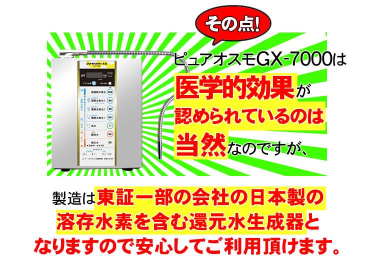 ピュアオスモは安心の日本製