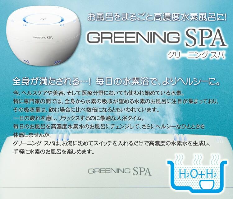 高濃度水素風呂 グリーニングスパ GreeningSPA