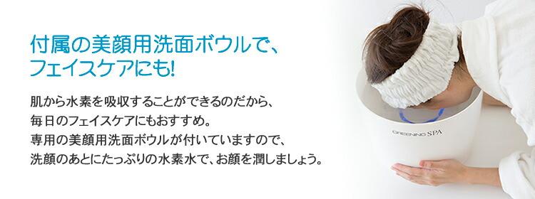 グリーニングスパ付属の美顔用洗顔ボウルでフェイスケアも
