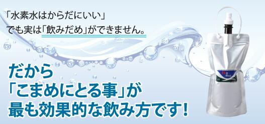 H2-BAG水素水専用容器