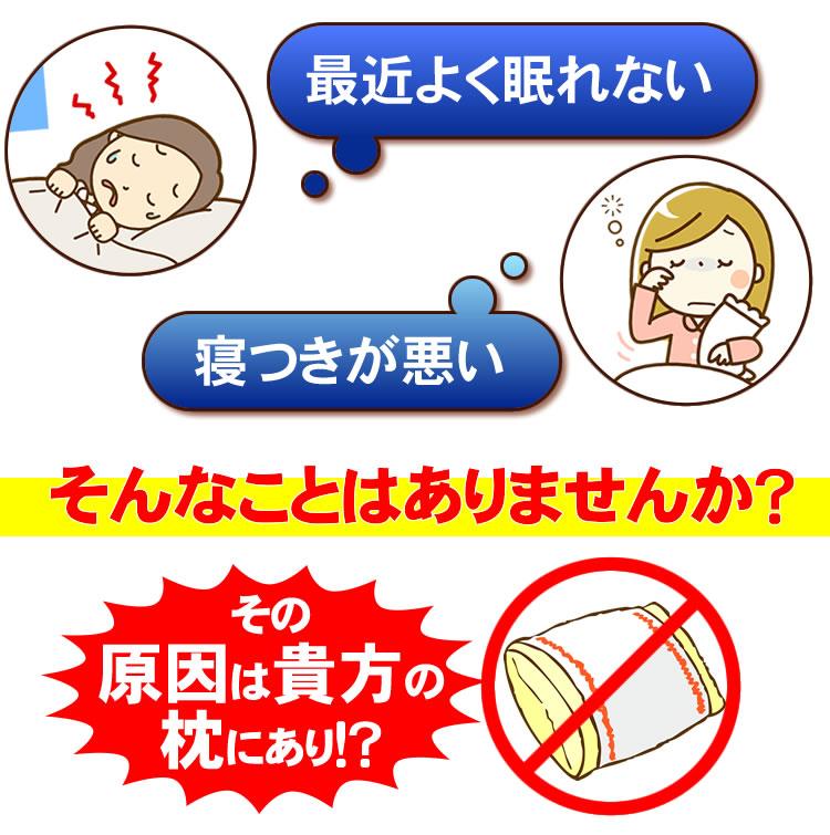 不眠の原因は枕?