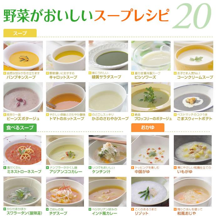 様々なスープレシピ