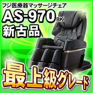 フジ医療器マッサージチェアAS-970(BK)