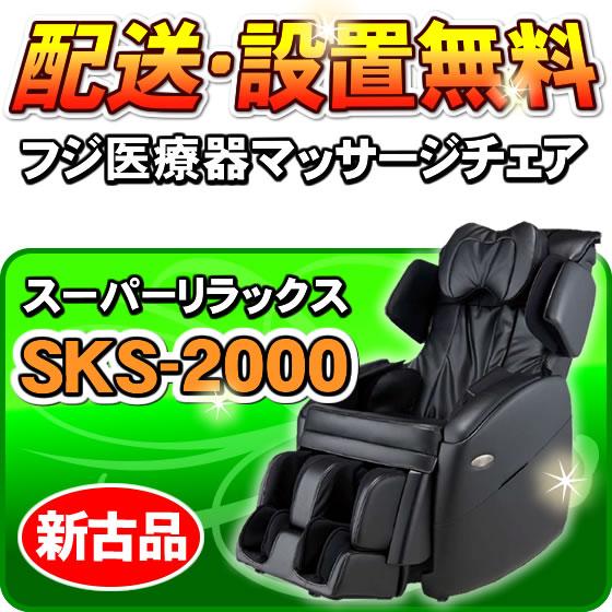 スーパーリラックス SKS-2000
