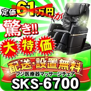SKS-6700新品