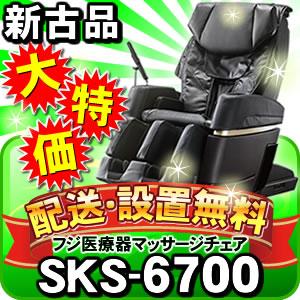 SKS-6700(新古品)