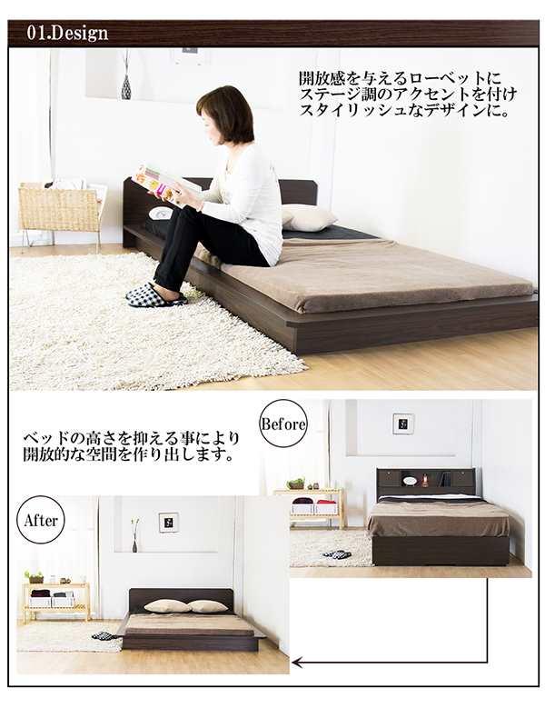 開放感を与えるローベッドにステージ調のアクセントを付けスタイリッシュなデザインに。 ベッドの高さを抑える事により開放的な空間を作り出します。