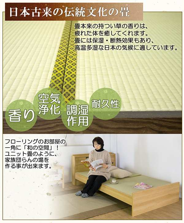日本古来の伝統文化の畳 畳本来の持つい草畳の香りは、疲れた体を癒してくれます。 畳には保湿・断熱効果も有り、高温多湿な日本の気候に適しています。 香り 空気浄化 調湿作用 耐久性 フローリングのお部屋の一角に『和の空間』ユニット畳のように、家族団らんの場を作る事が出来ます。
