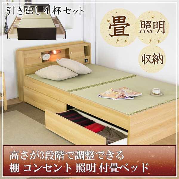 高さが3段階で調節できる 棚 コンセント 照明付 畳ベッド
