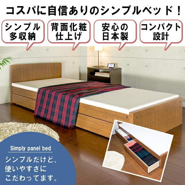 シングルパネルベッド ...