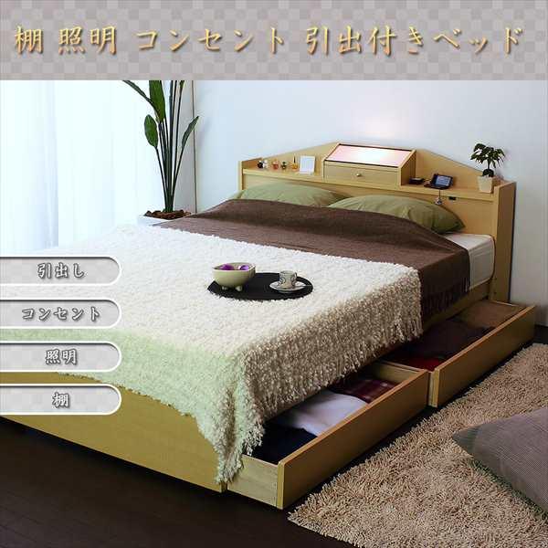 棚 照明 コンセント 引き出し付きベッド