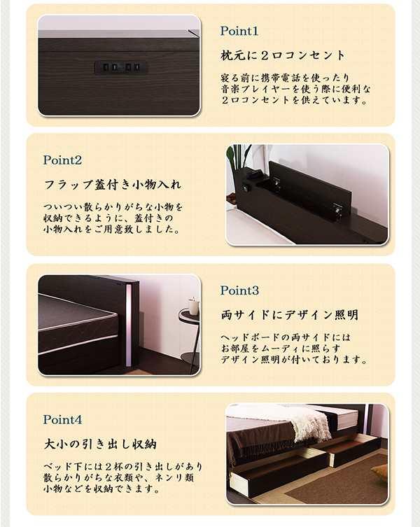 枕元に2口コンセント 寝る前に携帯を使ったり、音楽プレイヤーを使う際に便利な2口コンセントを備えています。 フラップ蓋付小物入れ ついつい散らかりがちな小物を収納できるように、蓋付きの小物入れをご用意いたしました。 両サイドにデザイン証明 ヘッドボードの両サイドにはお部屋をムーディに照らすデザイン証明がついております。 大小の引き出し収納 ベッド下には2杯の引き出しがあり、散らかりがちな衣類や、ネンリ類小物などを収納できます。
