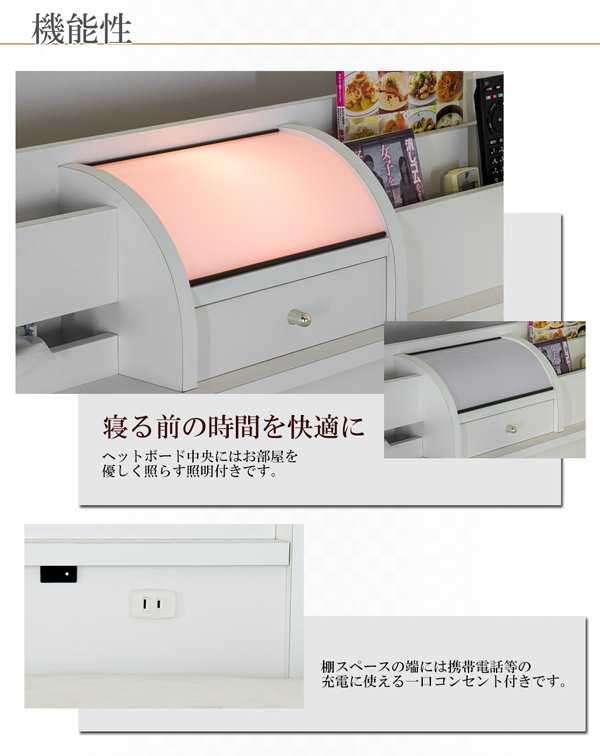 機能性 寝る前の時間を快適に ヘッドボードの中央にはお部屋を優しく照らす照明付です。棚スペースの端には携帯などの充電に使える一口コンセント付です。