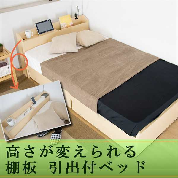 高さが変えられる棚板 引き出し付ベッド