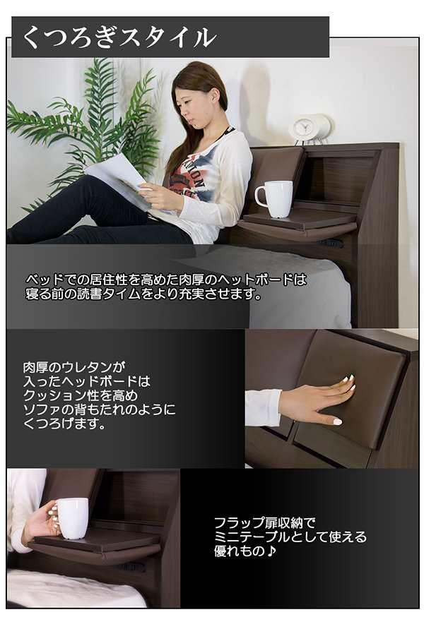 くつろぎスタイル ベッドでの居住性を高めた肉厚のヘッドボードは寝る前の読書タイムをより充実させます。 肉厚のウレタンが入ったヘッドボードはクッション性を高めソファの背もたれのようにくつろげます。フラップ扉収納で見にテーブルとして使える優れもの