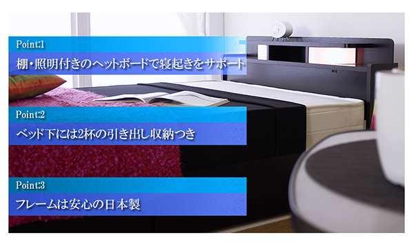 棚・照明付きのヘッドボードで寝起きをサポート ベッド下には2杯の引き出し収納つき フレームは安心の日本製